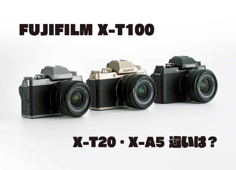 X-T100/X-T20/X-A5 違いを比較