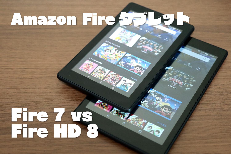 Fire 7とFire HD 8 徹底比較