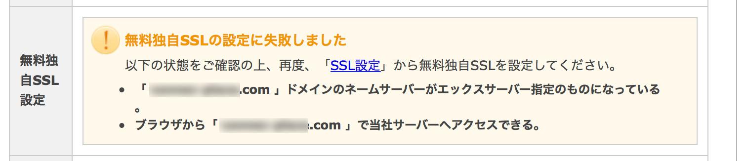 SSL設定の注意点