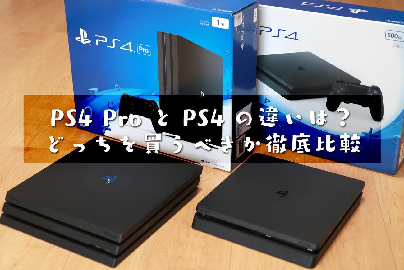 PS4 ProとPS4の違いを比較!どっちがおすすめか4Kと2Kの画質・性能・価格
