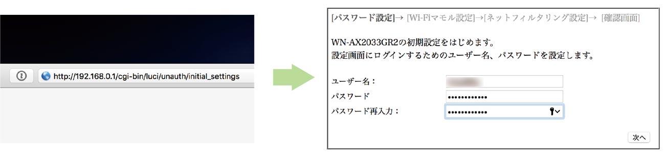 WN-AX2033GR2 ログインする