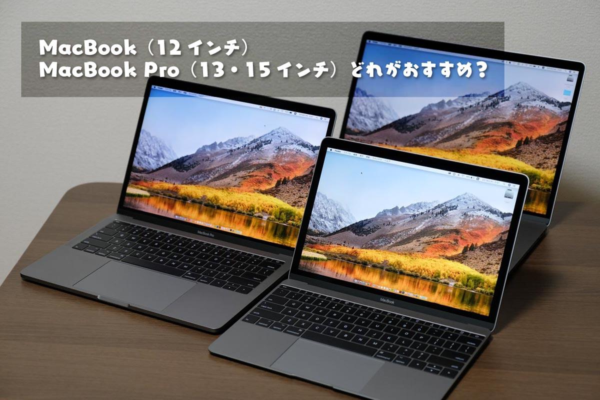 MacBook・MacBook Pro どれがおすすめ?