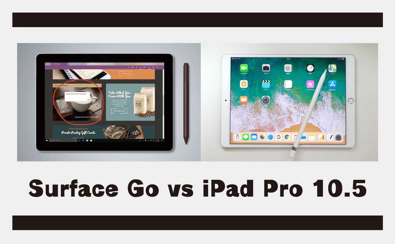 Surface GoとiPad Pro 10.5 比較