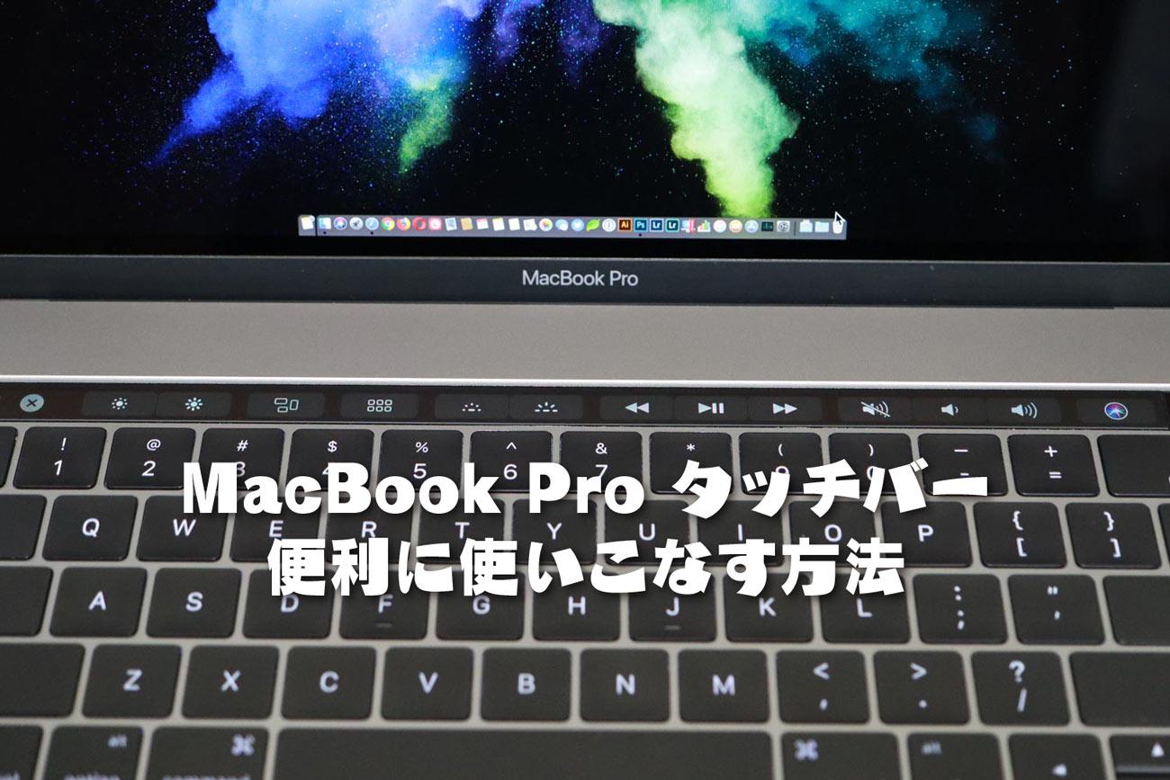 MacBook Pro タッチバーを便利に使いこなす方法
