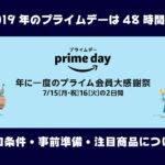 Amazonプライムデー2019