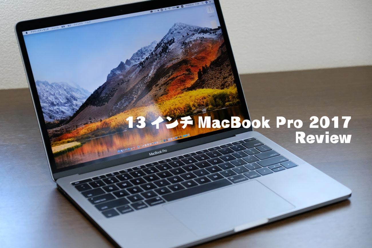 13インチ MacBook Pro 2017 タッチバーなし レビュー