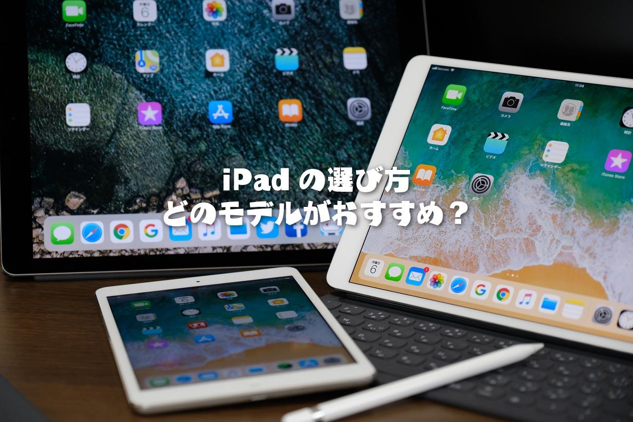 iPadの選び方。どのモデルがオススメか徹底比較?