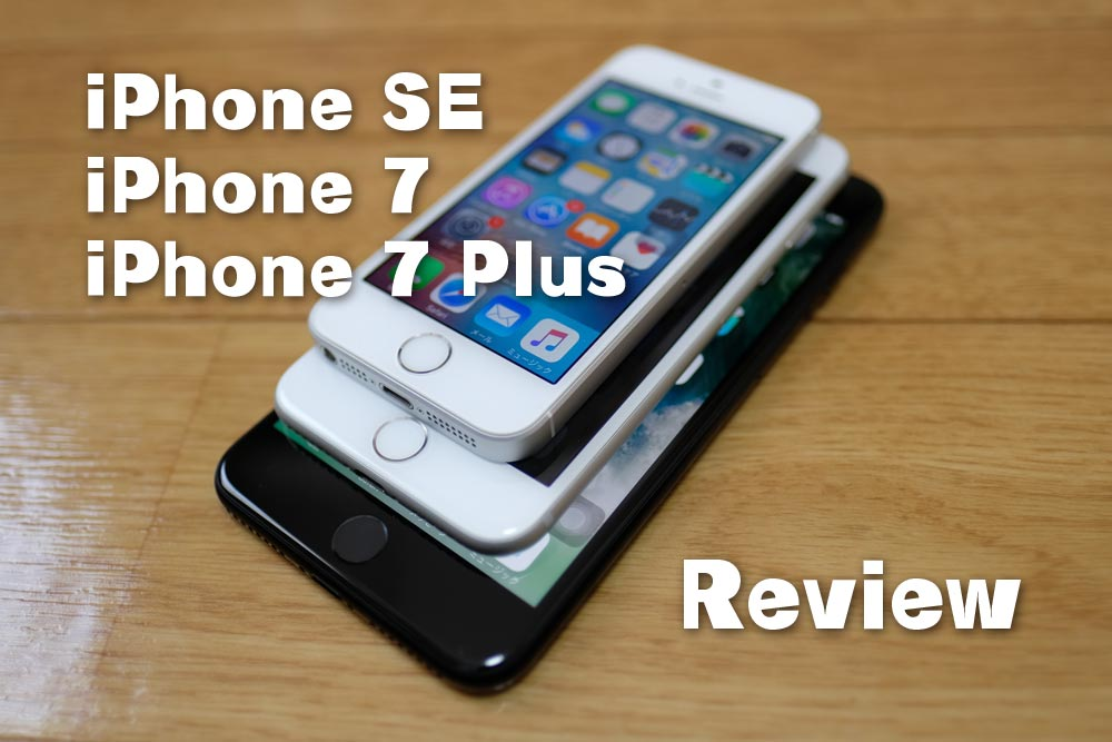 iPhone SE、iPhone 7/7 Plus 違いを比較