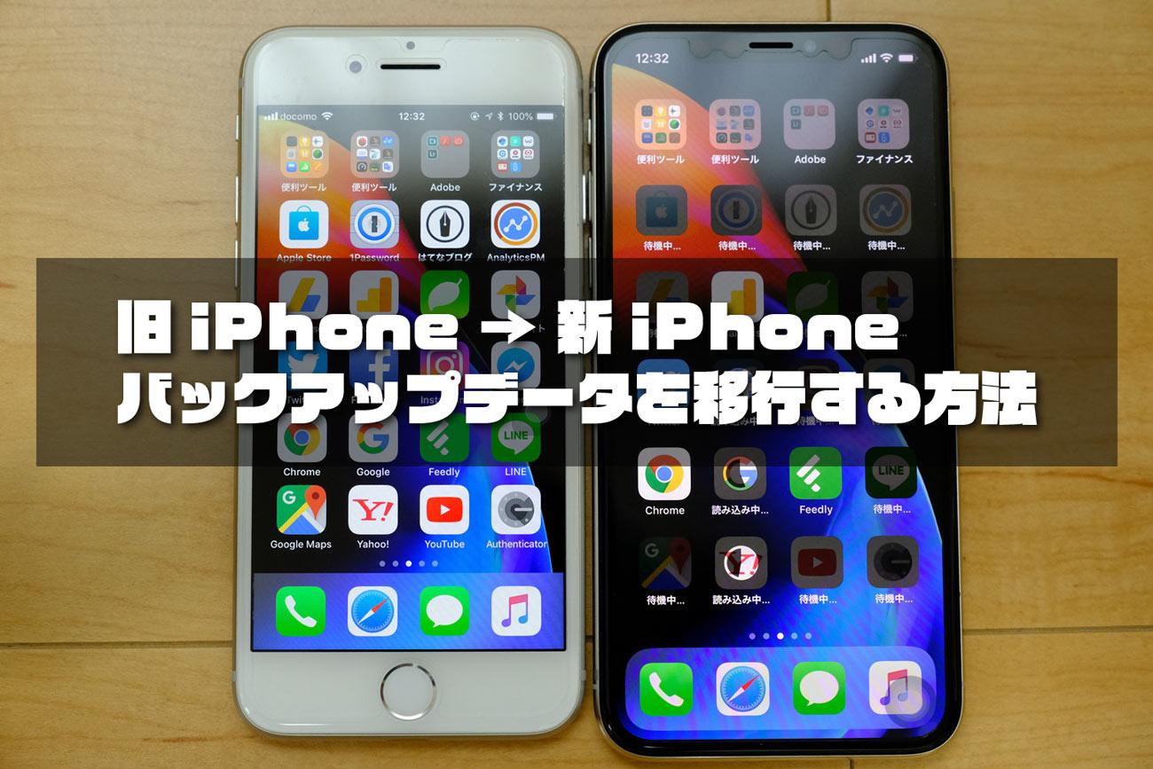 旧iPhoneから新iPhoneにデータ移行方法