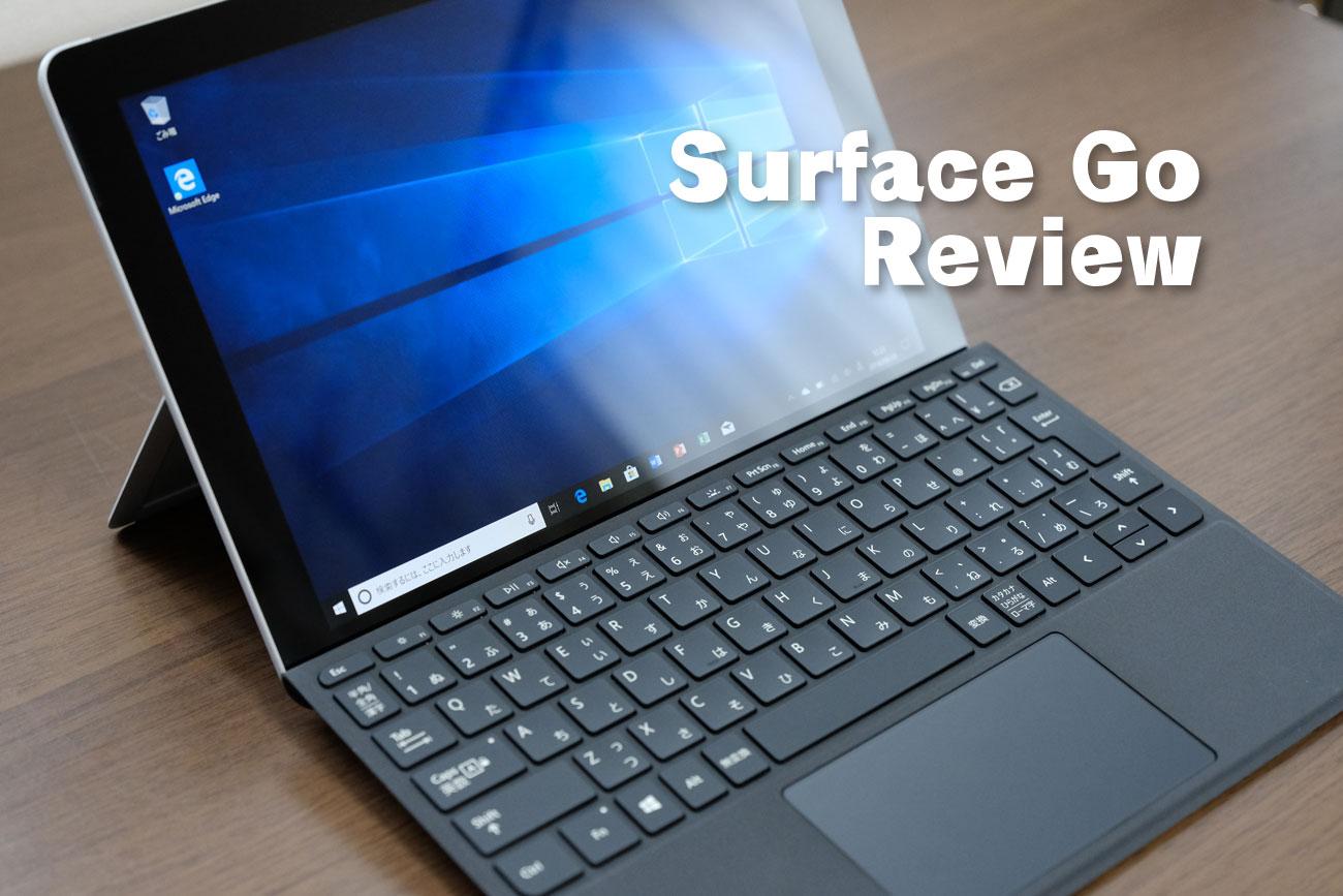 Surface Go レビュー!小さいけど高機能!動作速度・操作性