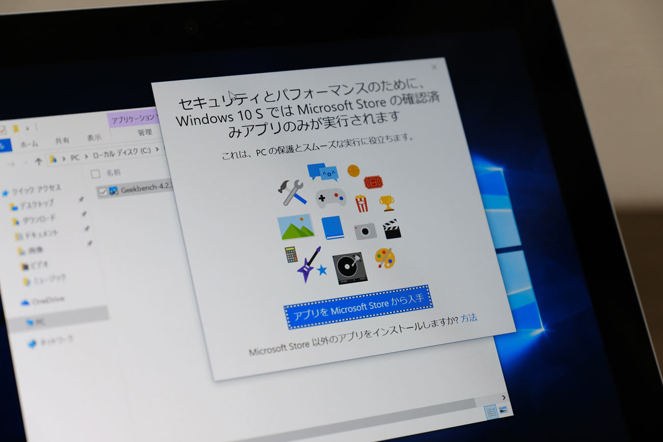 Windows 10 Sモード 野良アプリインストール不可