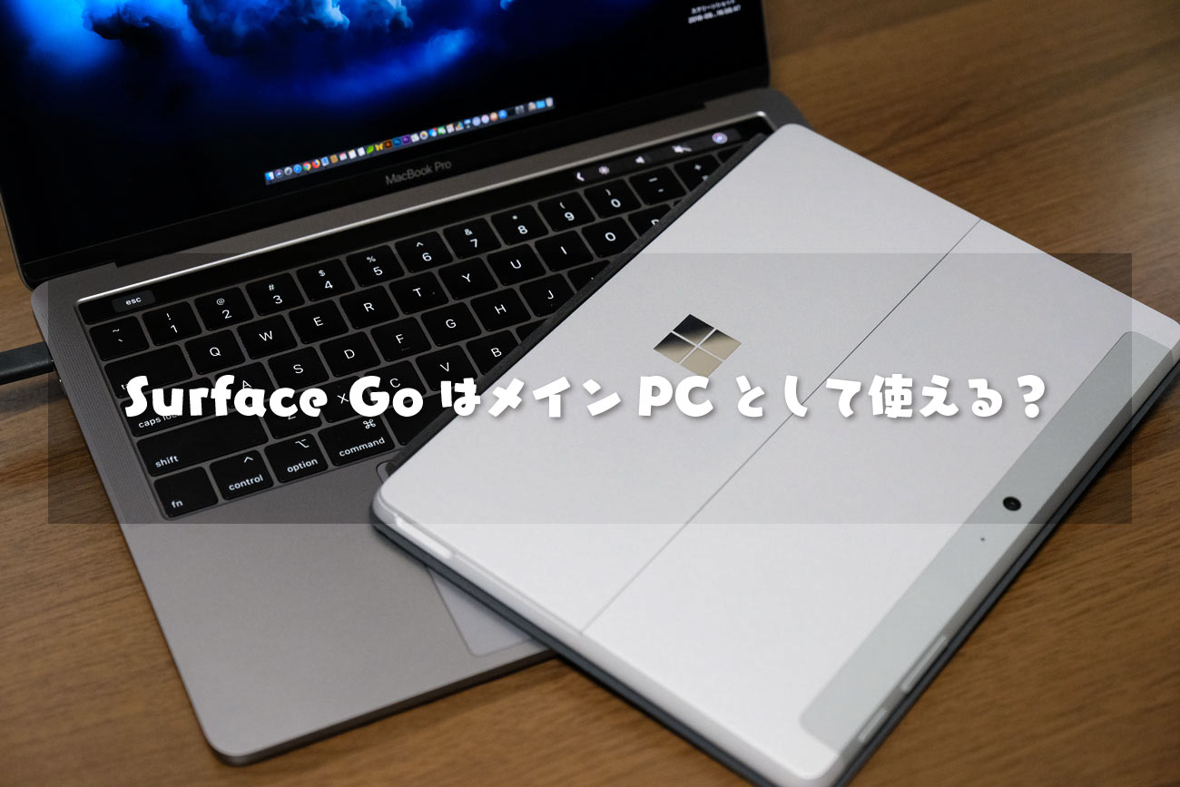Surface Go メインで使えるのか