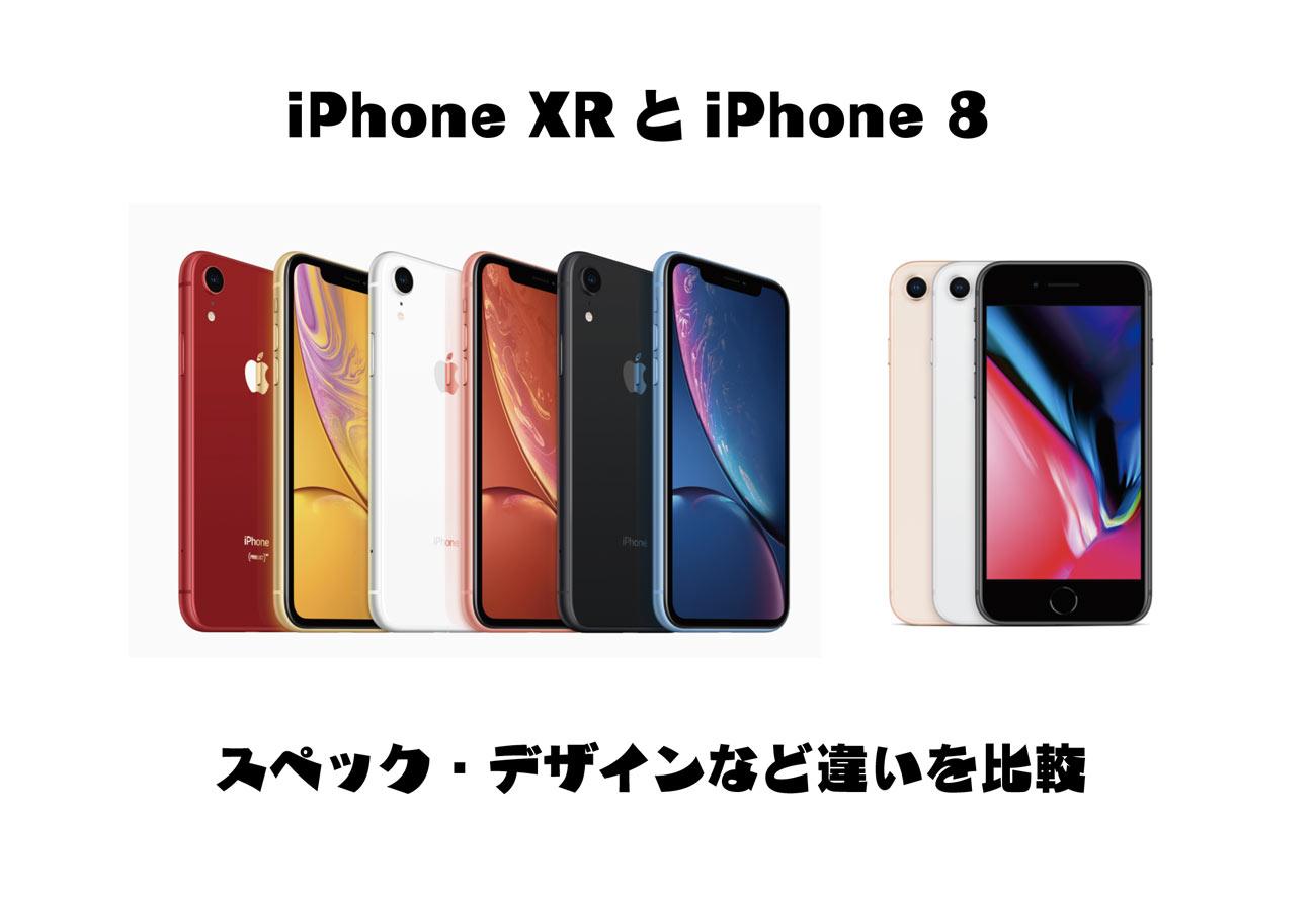 0553856e85 iPhone XRとiPhone 8の違いは?サイズ・デザインとスペックを比較 ...