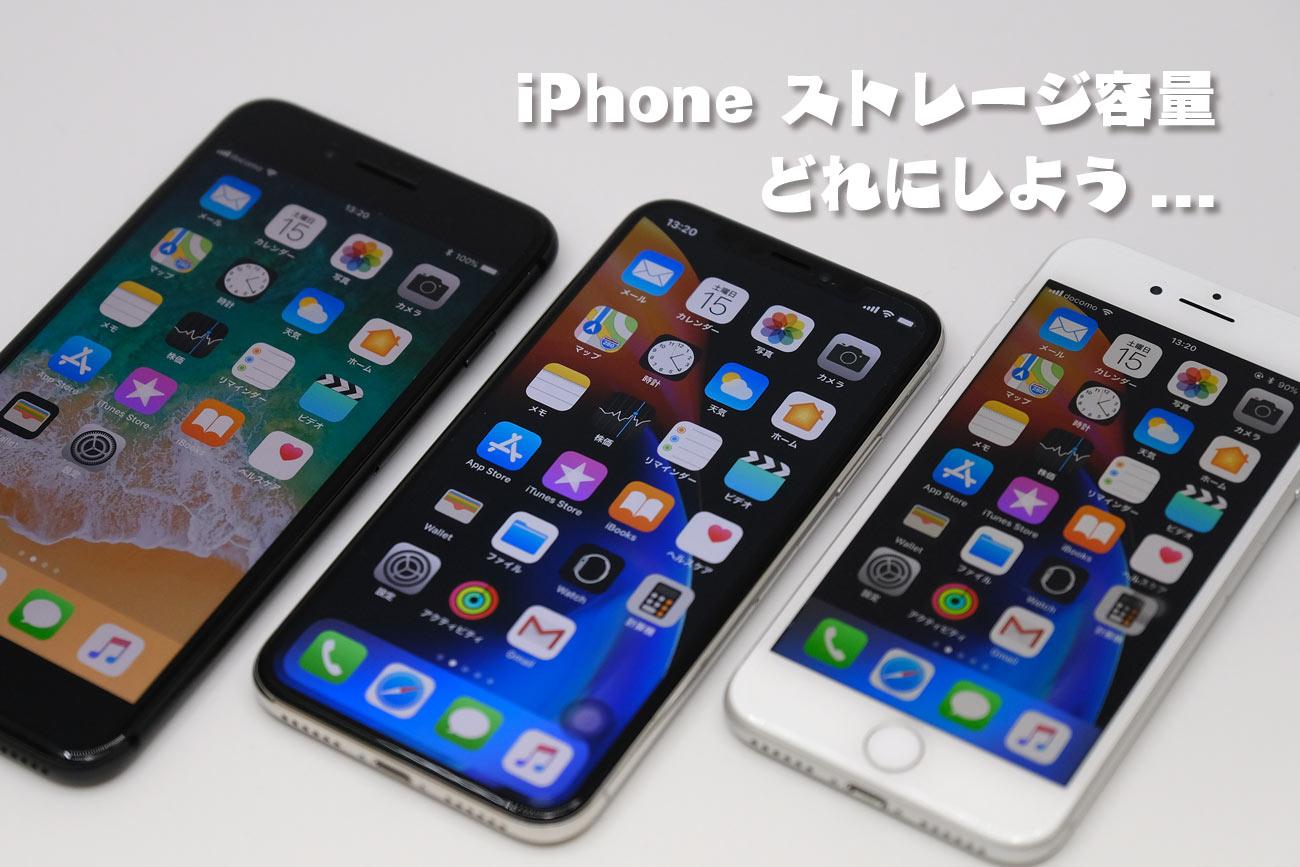 iPhoneのストレージ容量の選び方