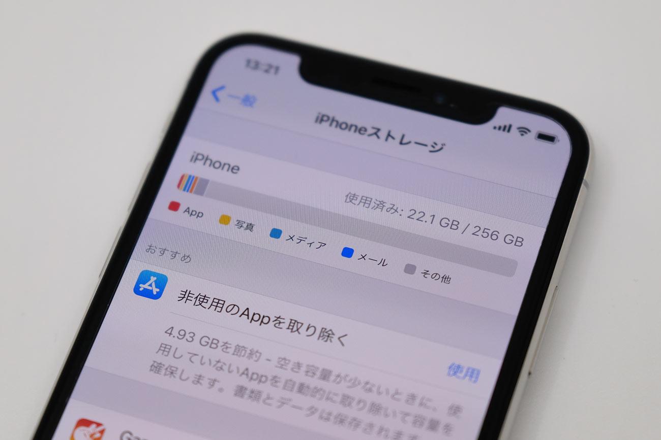 iPhoneのストレージ容量