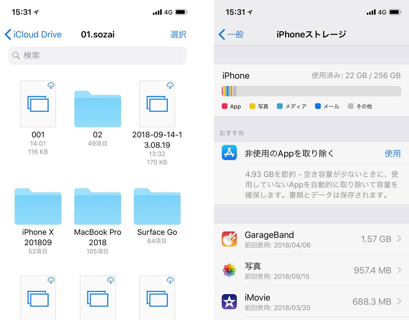 iCloud Drive ファイル