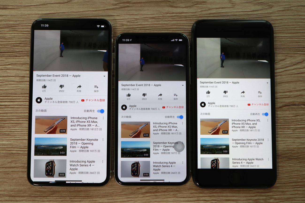 iPhone XS Max Youtube 画面の大きさ比較