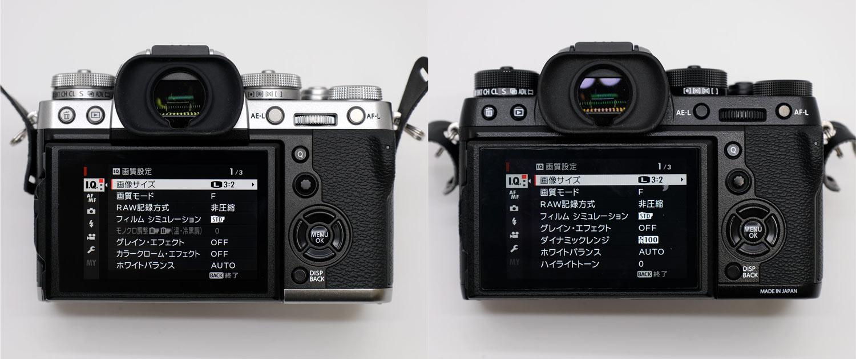X-T3とX-T2の液晶画面