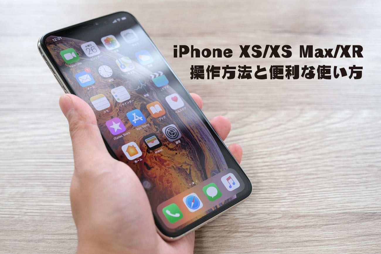 iPhone XS/XS Max/XRの操作方法