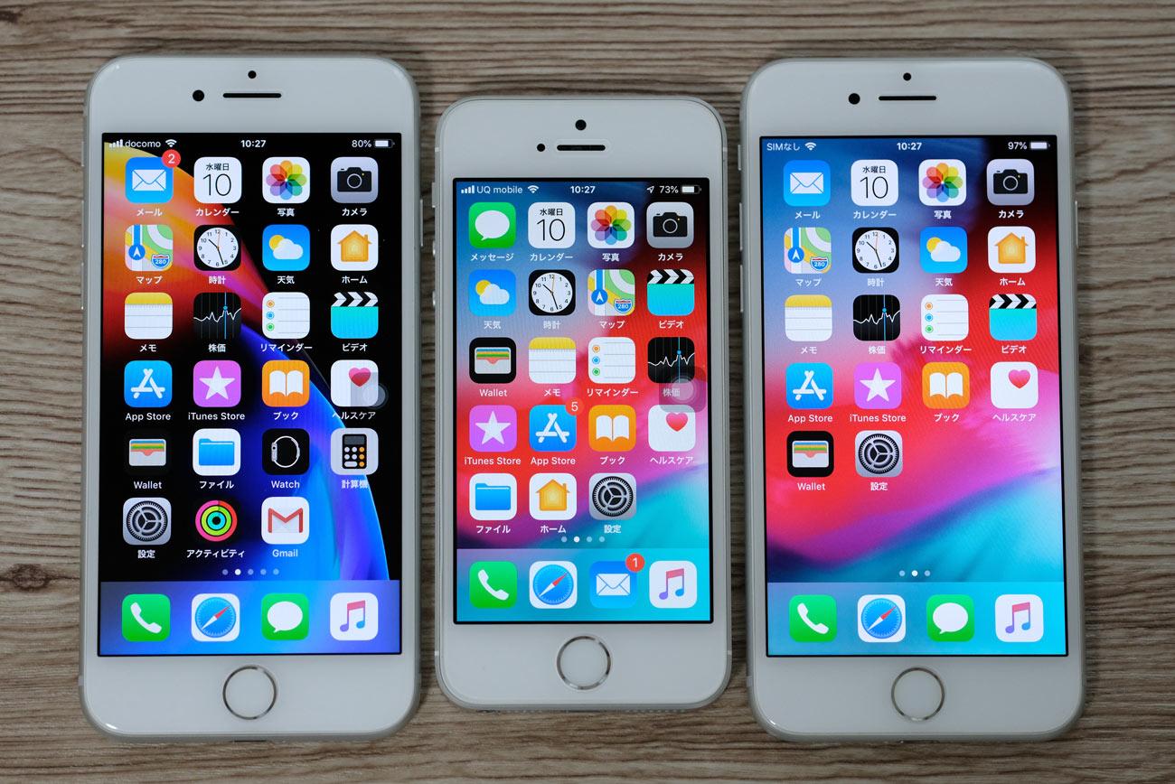 iPhone 8、iPhone SE、iPhone 7 比較