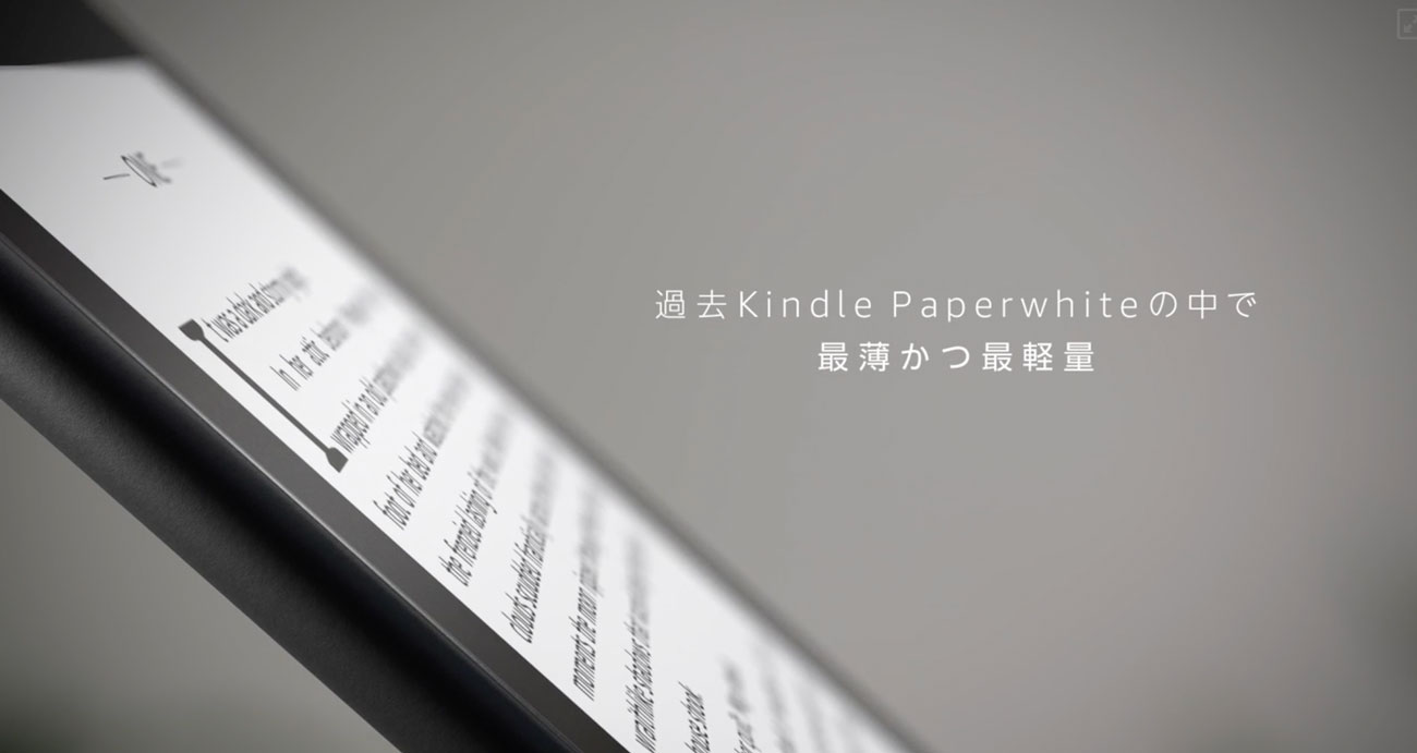 Kindle Paperwhite 2018 デザイン