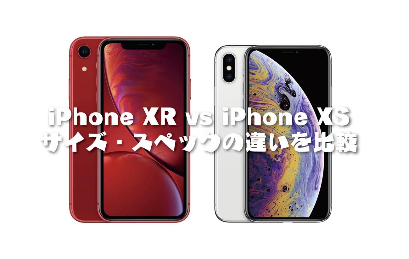 iPhone XR vs iPhone XS 違いを比較