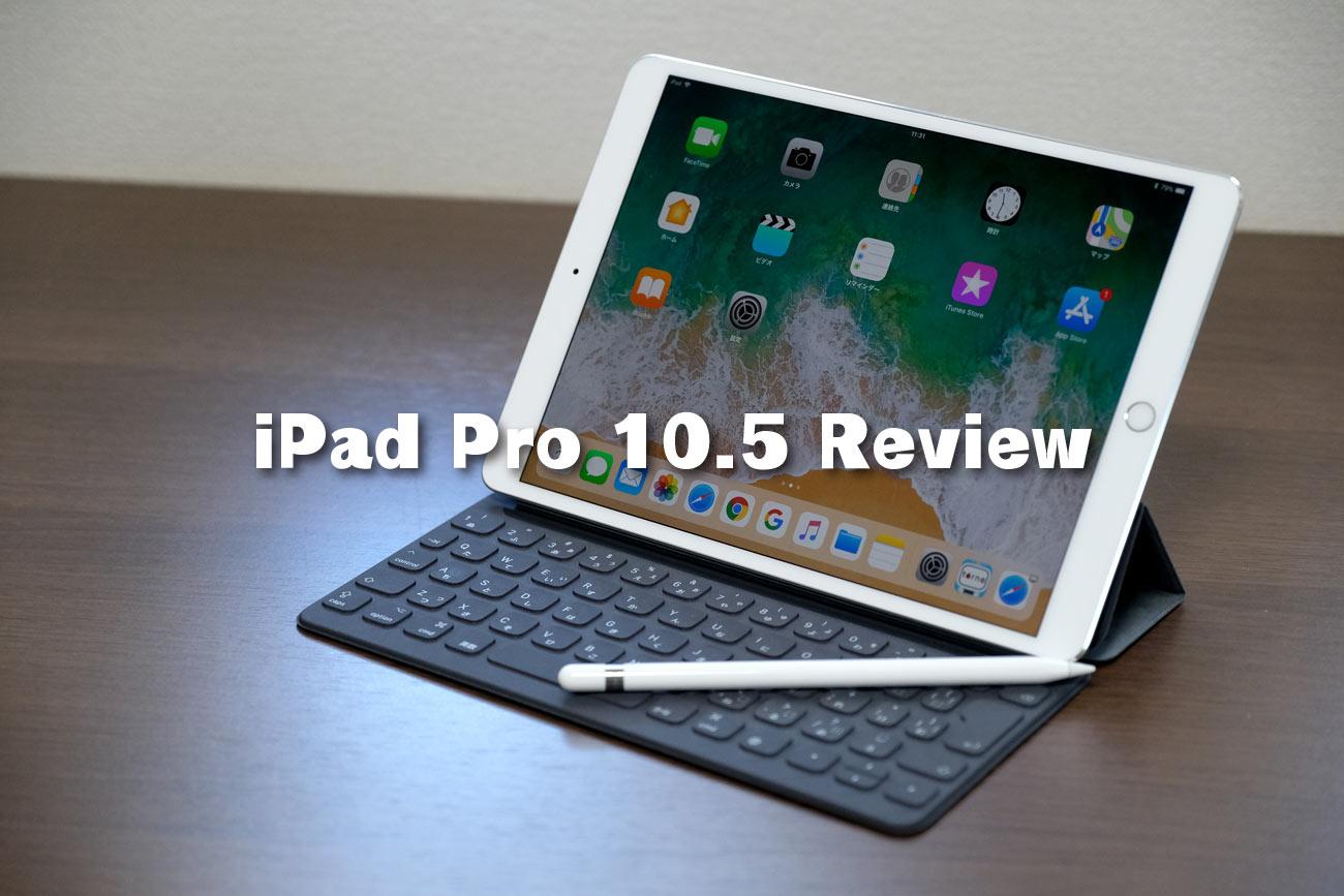 iPad Pro 10.5インチ レビュー