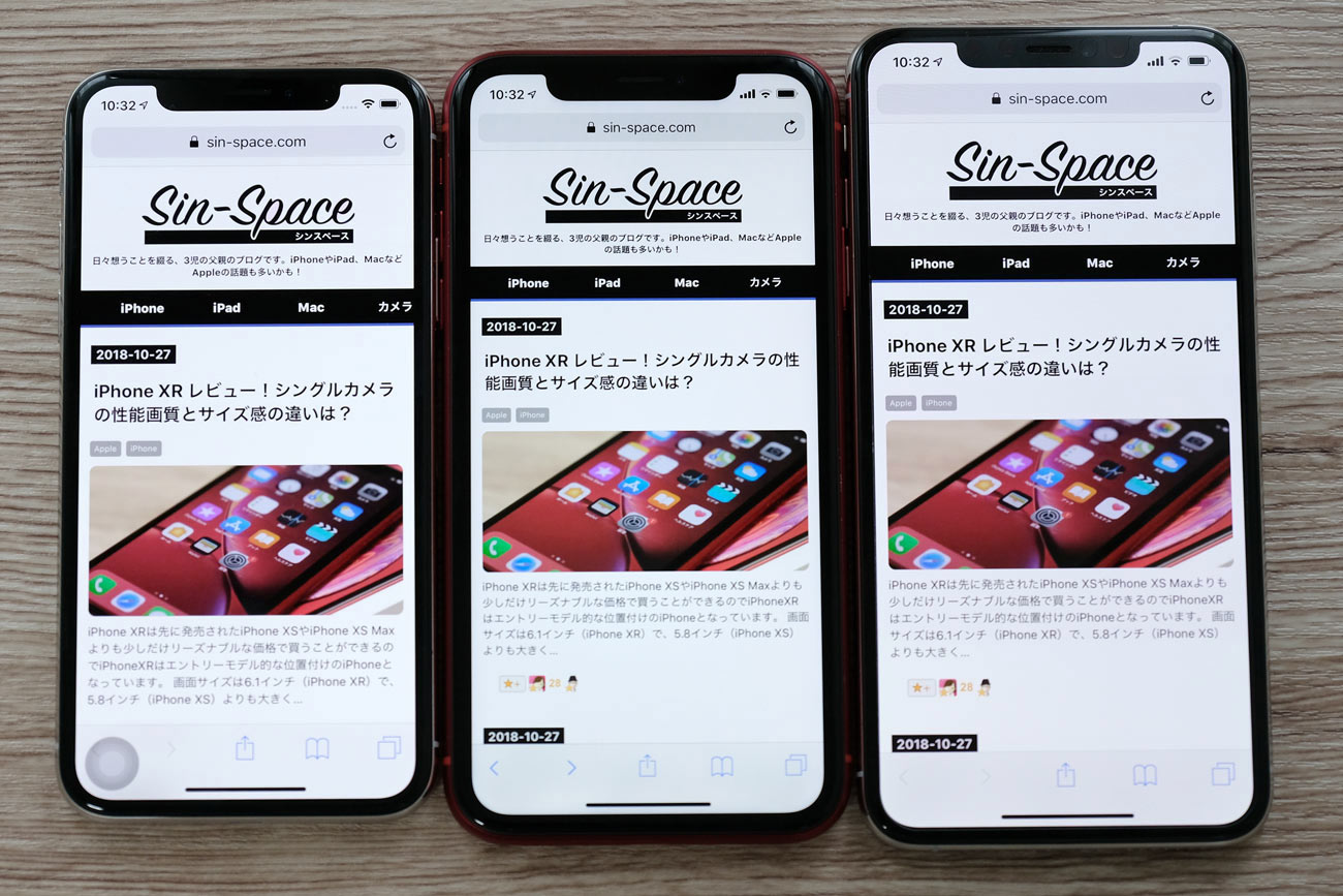 iPhone XS・XR・XS Max 情報量の比較