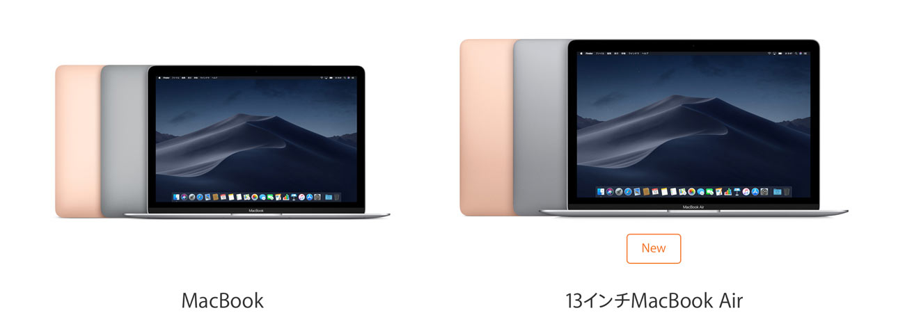 新型MacBook Air 13インチとMacBook