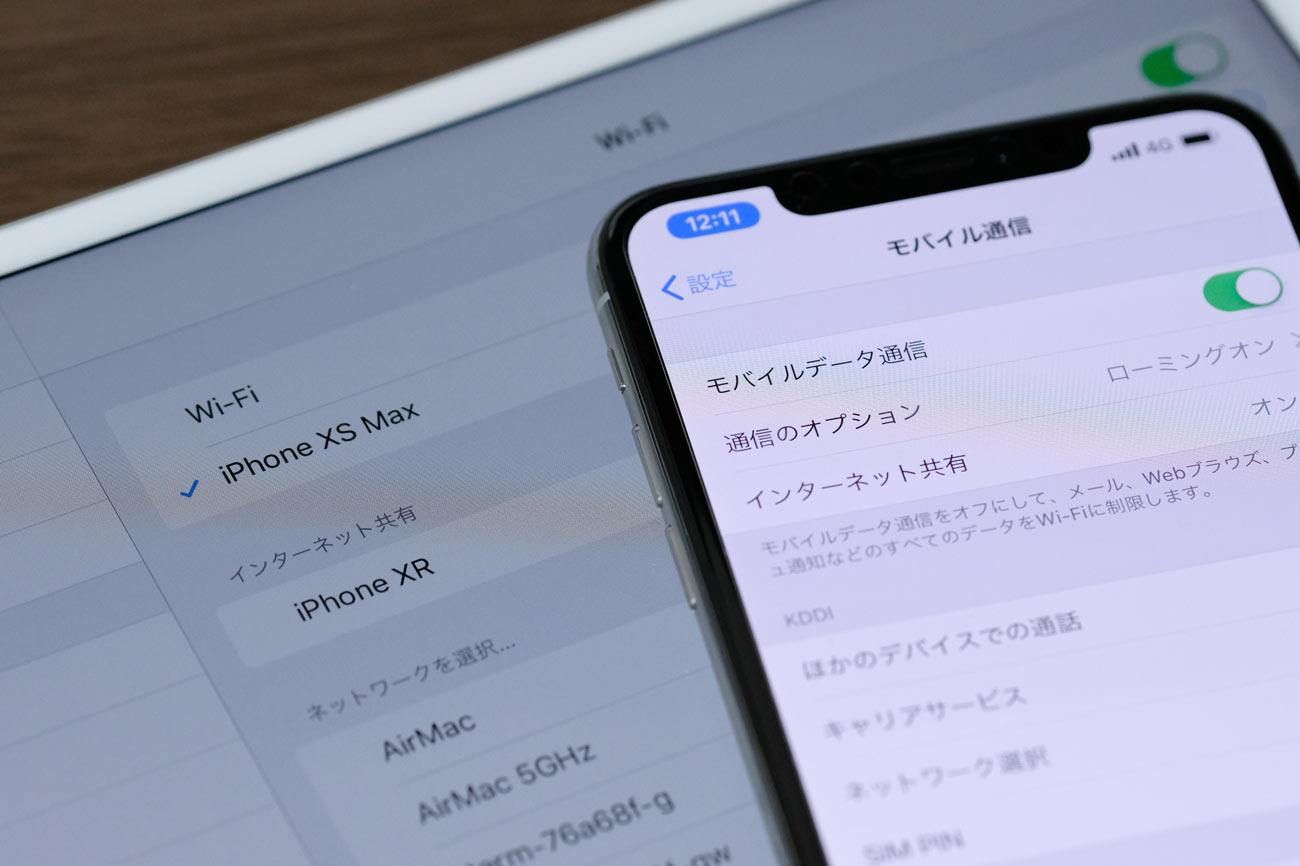 UQ mobile iPhone XS Maxでテザリング