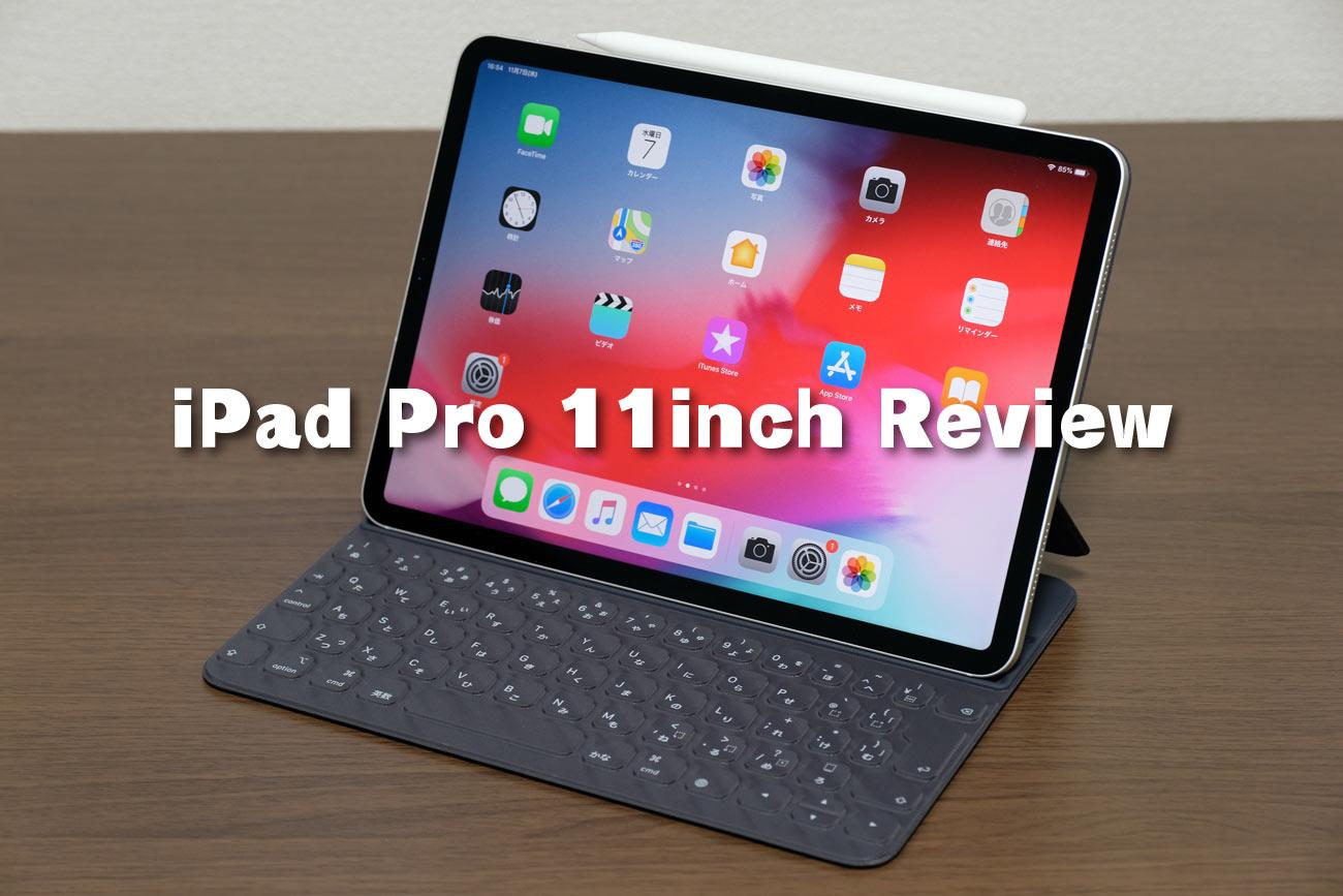 iPad Pro 11インチ レビュー