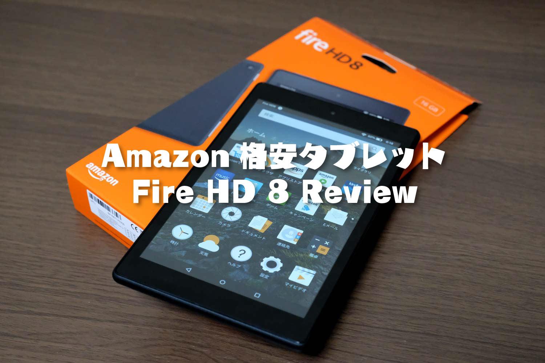 Fire HD 8 レビュー
