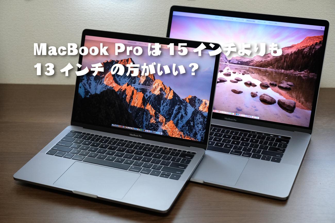 MacBook Pro 13インチ vs 15インチ