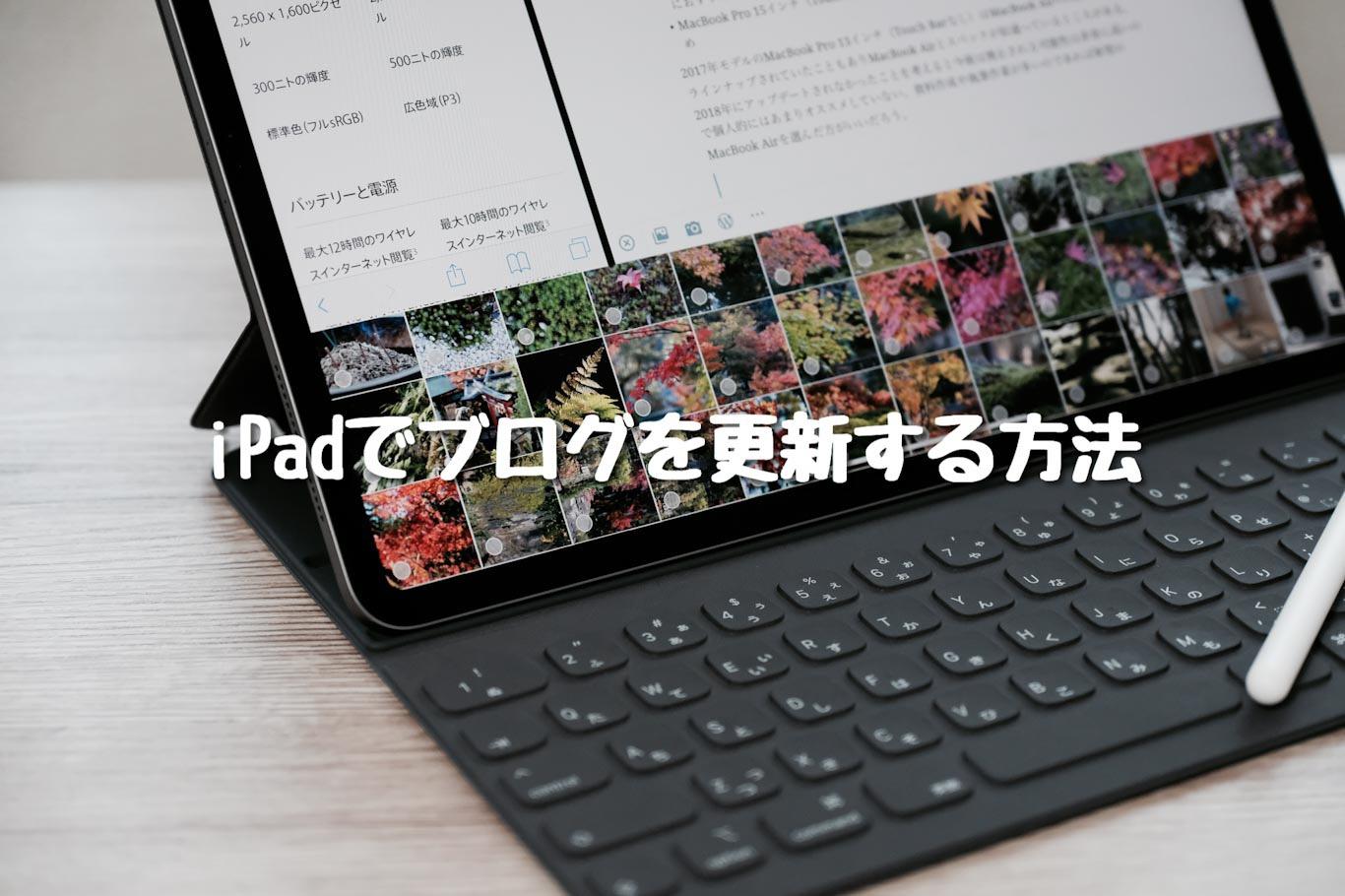 iPadでブログを更新する方法
