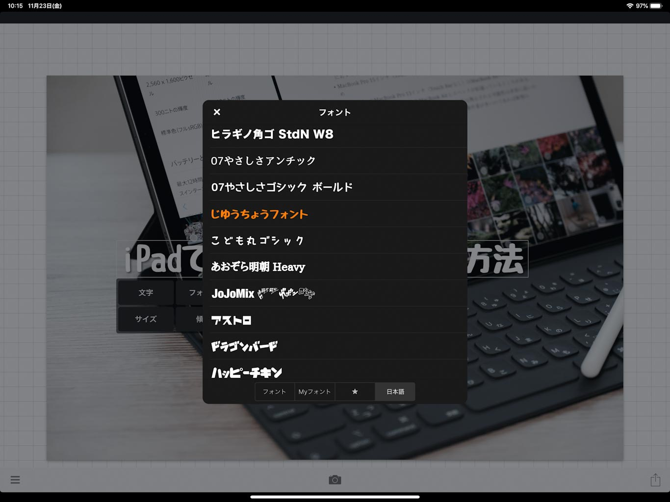 Phonto 豊富な日本語フォント