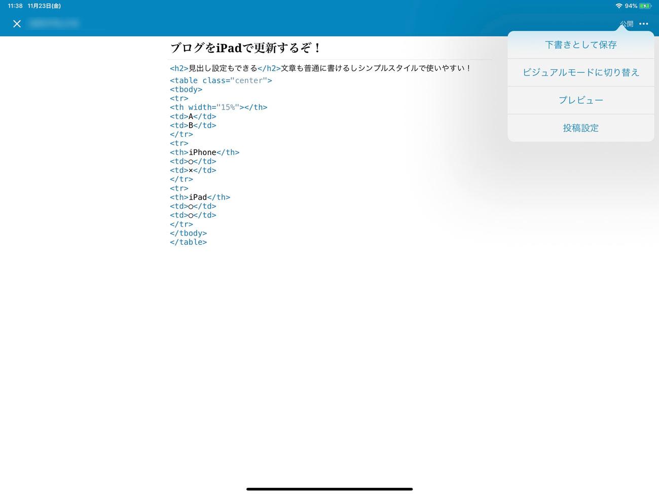 iPad版ワードプレスのアプリ HTMLモード