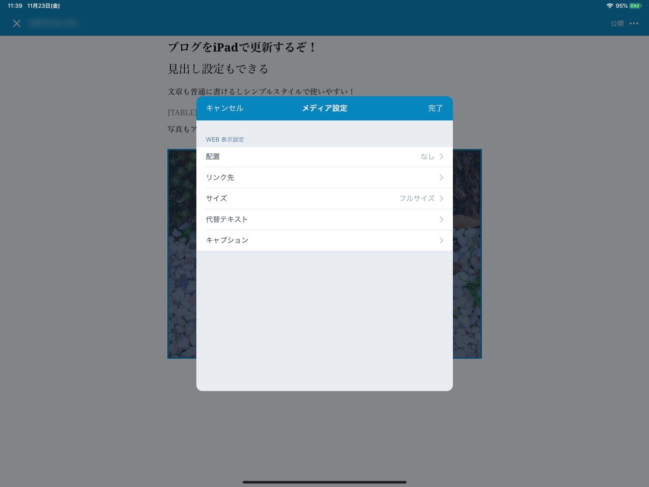 iPad版ワードプレスのアプリ ALT・キャプション設定