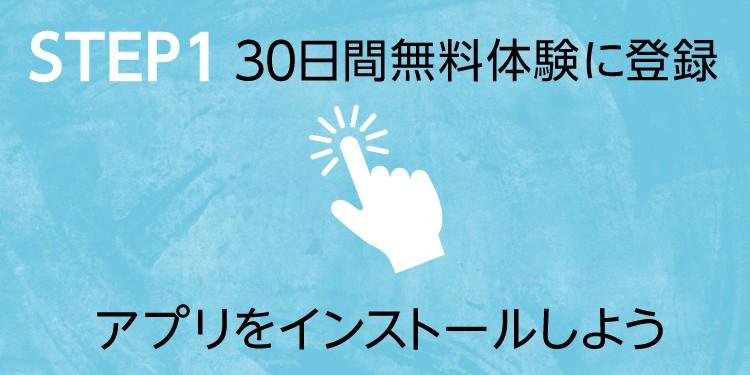 Audible(オーディブル)30日間無料体験
