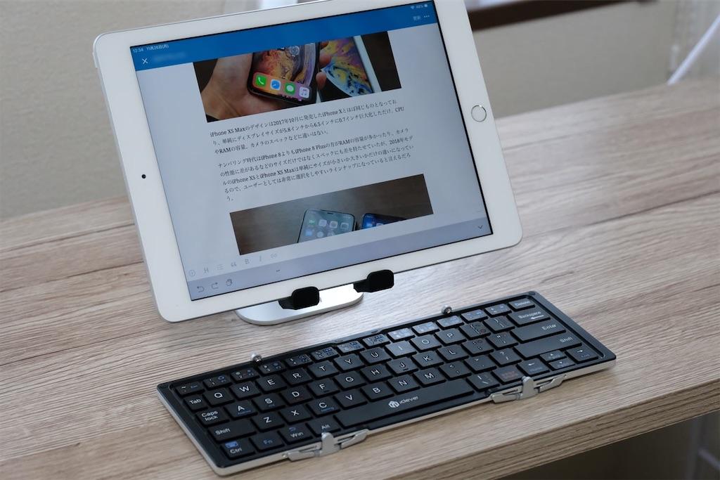 iClever IC-BK03とiPadの組み合わせ