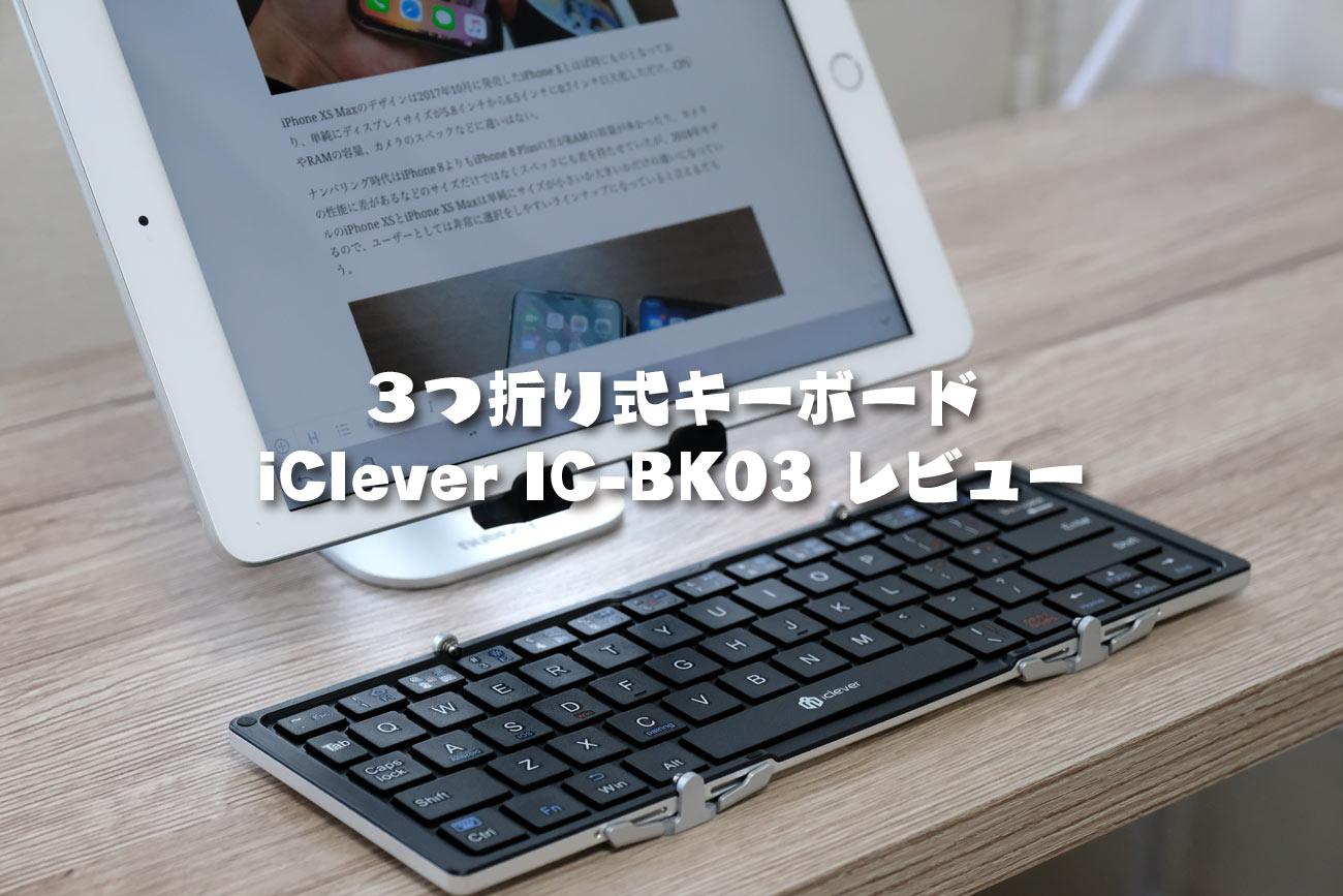 3つ折りワイヤレスキーボード iClever IC-BK03