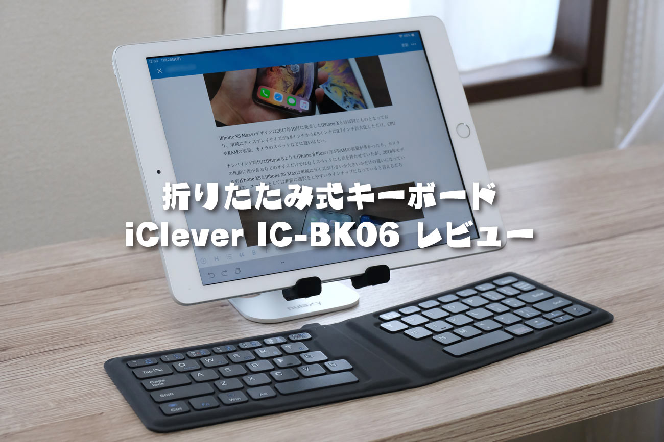 iClever IC-BK06 レビュー