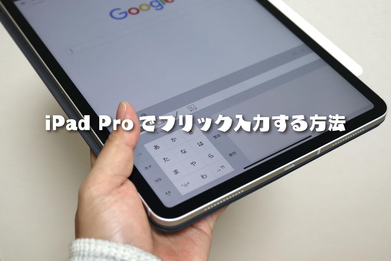 iPad Proでフリック入力する方法