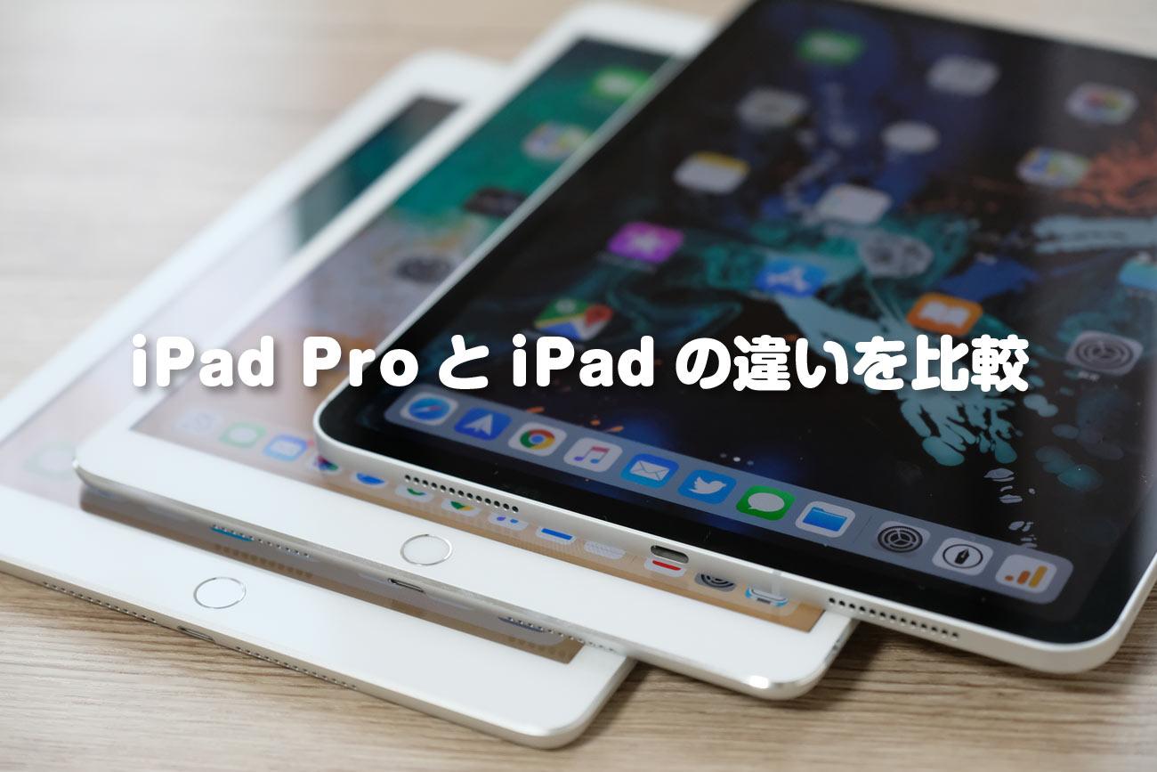 iPad ProとiPadの違いを比較