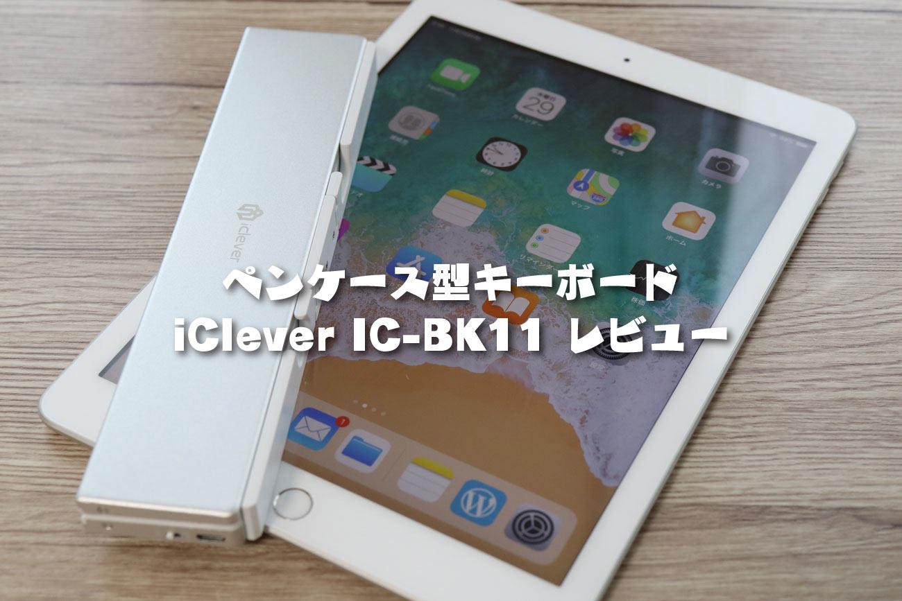 iCleverIC-BK11 レビュー