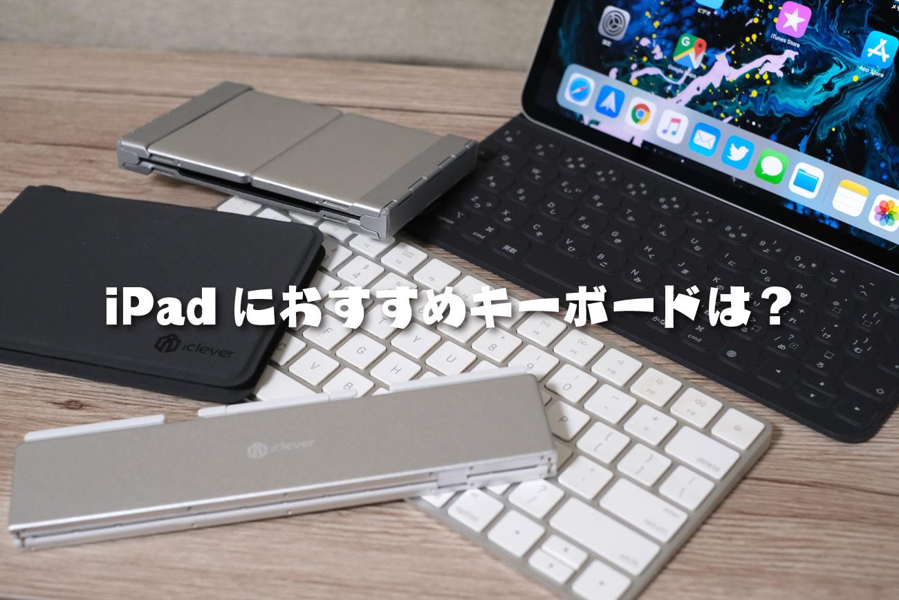 iPadにおすすめのワイヤレスキーボードは?