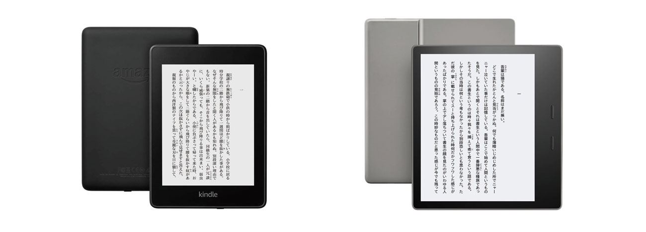 Kindle PaperwhiteとKindle Oasis 外観の違い