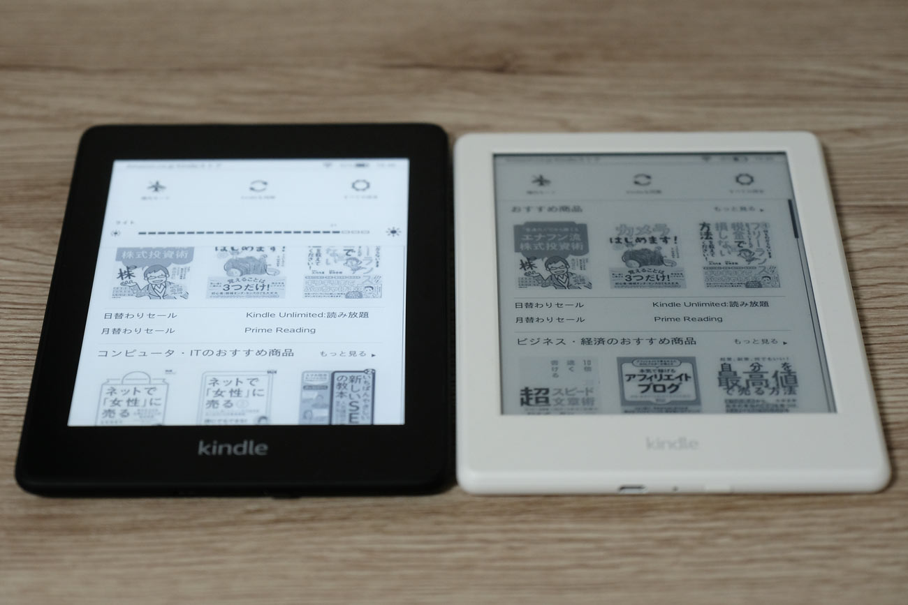 Kindle PaperwhiteとKindle ライトの有無