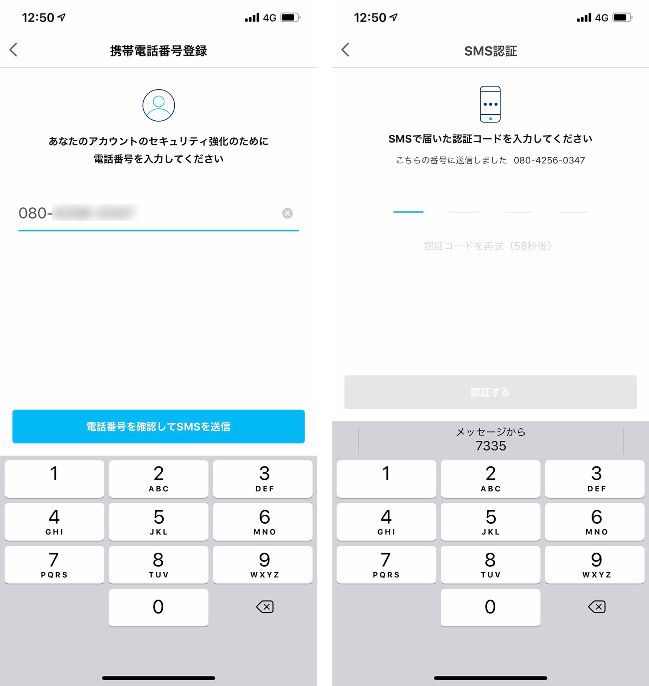 PayPay 電話番号の登録