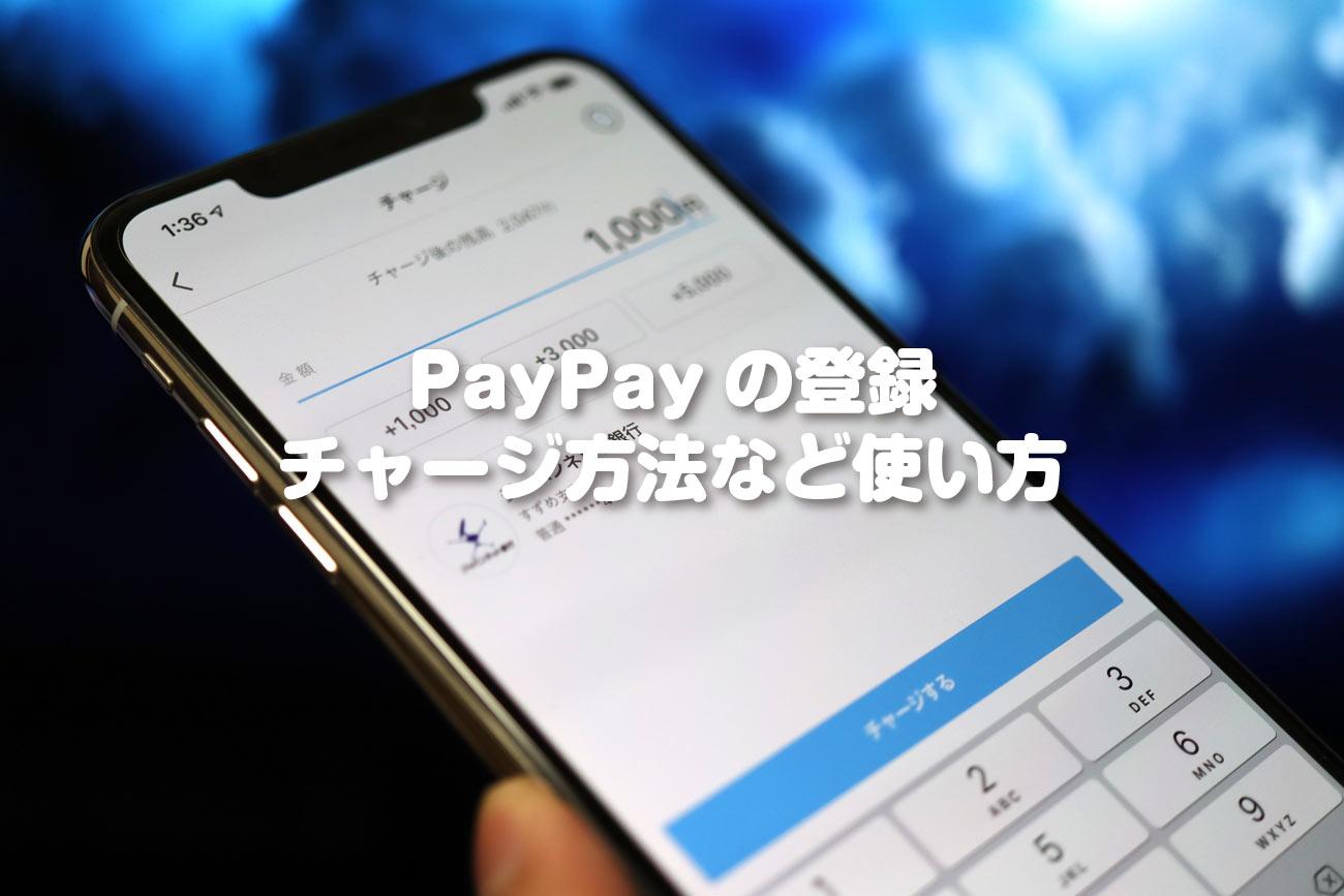 PayPayの登録方法、チャージ方法など使い方