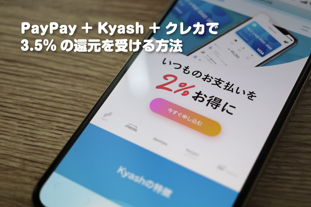 PayPay・Kyash・クレカで3.5%の還元を受ける方法